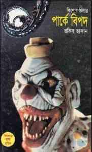 Read more about the article Parkey Bipod : TIN GOYENDA ( তিন গোয়েন্দা : পার্কে বিপদ )