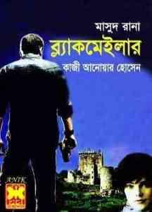 Read more about the article Blackmailer : MASUD RANA ( মাসুদ রানা : ব্ল্যাকমেইলার )