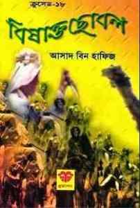 Read more about the article Bishakta Chobol : Crusade Series ( ক্রুসেড সিরিজ : বিষাক্ত ছোবল )