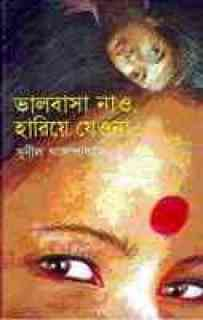 Bhalobasa Nao Hariye Jeo Na by Sunil Gangopadhyay Bangla pdf, bengali pdf ,bangla pdf, bangla bhuter golpo, Bangla PDF, Free ebooks download, bengali book pdf, bangla pdf book, bangla pdf book collection ,masud rana pdf, tin goyenda pdf , porokiya golpo, Sunil Gangopadhyay books pdf download