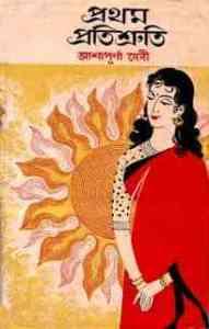 Read more about the article Prothom Protishruti : Ashapurna Debi ( আশাপূর্ণা দেবী : প্রথম প্রতিশ্রুতি )