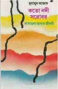 Read more about the article Kato Nadi Sharobar by Humayun Azad ( হুমায়ুন আজাদ : কত নদী সরোবর )