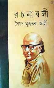 Read more about the article Syed Mujtaba Ali Rachanaboli Part – 2 : Syed Mujtaba Ali ( সৈয়দ মুজতবা আলী : রচনাবলী পর্ব ২ )