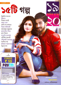 Read more about the article Unish Kuri 4th January 2017 Bangla Magazine Pdf – উনিশ কুড়ি ৪ জানুয়ারি ২০১৭ – বাংলা ম্যাগাজিন