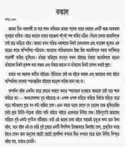 Read more about the article Kankal : Rabindranath Tagore ( রবীন্দ্রনাথ ঠাকুর : কঙ্কাল )