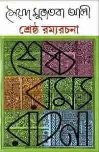 Read more about the article Srestho Ramyo Rachona : Syed Mujtaba Ali ( সৈয়দ মুজতবা আলী : শ্রেষ্ট রম্য রচনা )