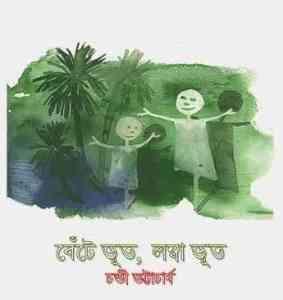 Read more about the article Bete Bhoot Lomba Bhoot : Bhoot Er Golpo ( ভুতের গল্প : বেঁটে ভূত লম্বা ভূত )