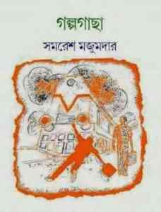 Read more about the article Golpo Gacha : Samoresh Majumder ( সমরেশ মজুমদার : গল্প গাছা )