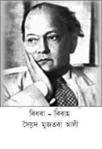 Read more about the article Bidhoba Bibaho : Syed Mujtaba Ali ( সৈয়দ মুজতবা আলী : বিধবা – বিবাহ )