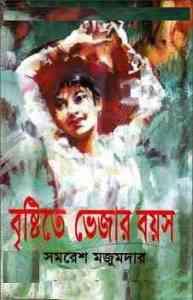 Read more about the article Bristite Vejar Boyosh : Samoresh Majumder ( সমরেশ মজুমদার : বৃষ্টিতে ভেজার বয়স )