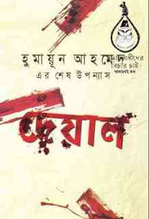 Deyal by Humayun Ahmed pdf download