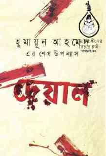 Deyal by Humayun Ahmed pdf download