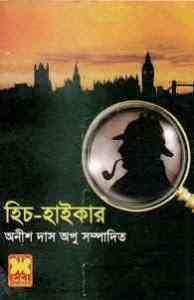 Read more about the article Hitc-Hiker : Anish Das Apu ( বাংলা অনুবাদ ই বুক : হিচ-হাইকার )