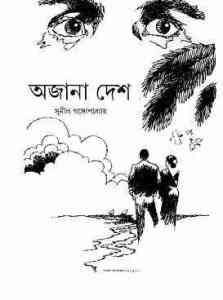 Read more about the article Ojana Desh : Sunil Gangapadhyay ( সুনীল গঙ্গোপাধ্যায় : অজানা দেশ )