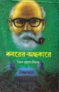 Read more about the article Koborer Ondhokare By Syed Mustafa Siraj ( সৈয়দ মুস্তাফা সিরাজ : কবরের অন্ধকারে )