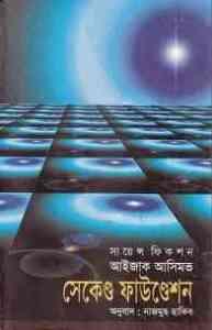 Read more about the article Second Foundation : Isaac Asimov ( বাংলা অনুবাদ ই বুক : সেকেন্ড ফাউন্ডেশন )