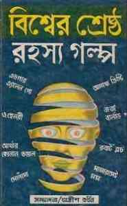 Read more about the article Bisher Shreshtha Rahasya Golpo : Adrish Bardhan ( অদ্রীশ বর্ধন : বিশ্বের শ্রেষ্ট রহস্য গল্প )