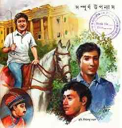 Kakababu O Sada Ghora by Sunil Gangopadhyay Bangla pdf, bengali pdf ,bangla pdf, bangla bhuter golpo, Bangla PDF, Free ebooks download, bengali book pdf, bangla pdf book, bangla pdf book collection ,masud rana pdf, tin goyenda pdf , porokiya golpo, Sunil Gangopadhyay books pdf download, কাকাবাবু, Kakababu
