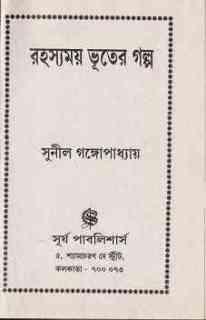 Rahasyamoy Bhooter Golpo by Sunil Gangopadhyay Bangla pdf, bengali pdf ,bangla pdf, bangla bhuter golpo, Bangla PDF, Free ebooks download, bengali book pdf, bangla pdf book, bangla pdf book collection ,masud rana pdf, tin goyenda pdf , porokiya golpo, Sunil Gangopadhyay books pdf download