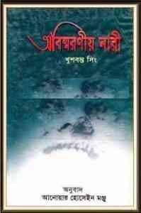 Read more about the article Abismaraniya Nari : Khushwant Singh – Bangla Book – বাংলা অনুবাদ ই বুক : অবিস্মরনীয় নারী (প্রাপ্ত বয়স্কদের জন্য)