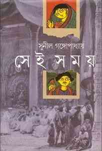 Shei Shamay by Sunil Gangopadhyay Bangla pdf, bengali pdf ,bangla pdf, bangla bhuter golpo, Bangla PDF, Free ebooks download, bengali book pdf, bangla pdf book, bangla pdf book collection ,masud rana pdf, tin goyenda pdf , porokiya golpo, Sunil Gangopadhyay books pdf download