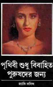 Read more about the article Prithibi Sudhu Bibahito Purushder Jonno : Jackie Collins ( বাংলা অনুবাদ ই বুক : পৃথিবী শুধু বিবাহিত পুরুষদের জন্য )
