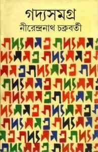 Read more about the article Goddosamagra – Nirendranath Chakraborty – গদ্যসমগ্র – নীরেন্দ্রনাথ চক্রবর্তী