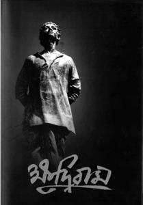 Read more about the article Khudiram : ক্ষুদিরাম