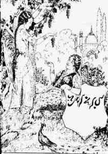 Read more about the article The Arabian Nights in Bangla : Bangla Onobad E-Book ( বাংলা অনুবাদ ই বুক : দ্য এরাবিয়ান নাইট'স ইন বাংলা )