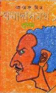 Read more about the article Ghonada Samagra Part 1 : Premendra Mitra ( প্রেমেন্দ্র মিত্র : ঘনদা সমগ্র ১ )
