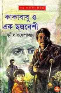 kakababu samagra by Sunil Gangopadhyay Bangla pdf,  bengali pdf ,bangla pdf, bangla bhuter golpo, Bangla PDF, Free ebooks download, bengali book pdf, bangla pdf book, bangla pdf book collection ,masud rana pdf, tin goyenda pdf , porokiya golpo, Sunil Gangopadhyay books pdf download
