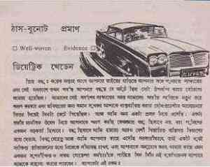 Read more about the article Well Woven Evidence : Dietrich Theden ( বাংলা অনুবাদ ই বুক : ঠাস-বুনোট প্রমাণ )
