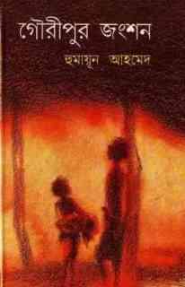Gouripur Jongshon by Humayun Ahmed pdf download