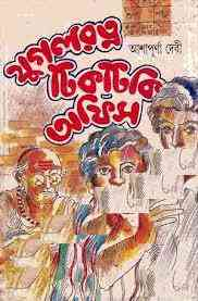 Read more about the article Jugol Rotno Tiktiki Office : Ashapurna Debi ( আশাপূর্ণা দেবী : যুগলরত্ন টিকটিকি অফিস )
