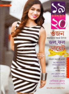 Unish Kuri 4th November 2016 Bangla Magazine Pdf - উনিশ কুড়ি ৪ নভেম্বর ২০১৬ - বাংলা ম্যাগাজিনbangla pdf, bengali pdf download