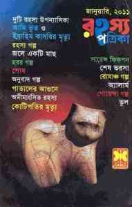 Read more about the article Rahasya Patrika January 2011 Bangla Magazine Pdf – রহস্য পত্রিকা জানুয়ারি ২০১১ – বাংলা ম্যাগাজিন