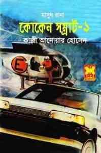 Read more about the article Cocaine Samrat-1 : MASUD RANA ( মাসুদ রানা : কোকেন সম্রাট -১ )