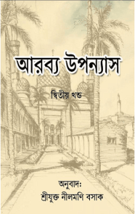Read more about the article Arabya Upanyas (part-2) – আরব্য উপন্যাস পর্ব ২