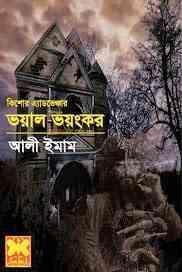 Read more about the article Voyal Bhoyankor : Bhuter Golpo ( ভুতের গল্প : ভয়াল ভয়ংকর )