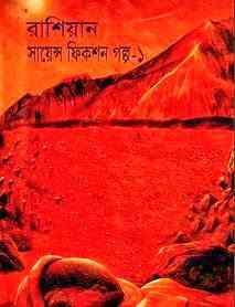 Read more about the article Russian Science Fiction Galpo 1 : Bangla Onobad E-Book ( বাংলা অনুবাদ ই বুক : রাশিয়ান সায়েন্স ফিকশন গল্প ১ )