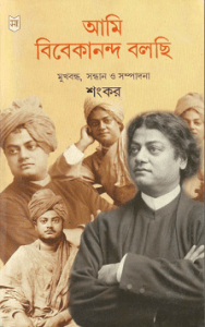 Read more about the article Ami Vivekananda Bolchi : Shankar ( আমি বিবেকানন্দ বলছি : শংকর )