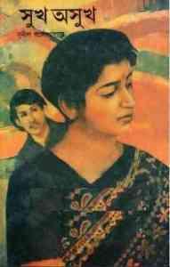 Read more about the article Sukh Osukh : Sunil Gangapadhyay ( সুনীল গঙ্গোপাধ্যায় : সুখ অসুখ )