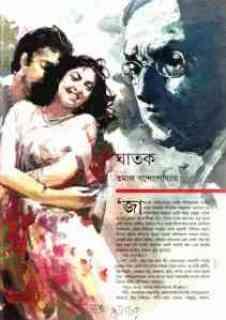 Ghatok by Tamal Bandopadhyay,ঘাতক - তমাল বন্দ্যোপাধ্যায়, bangla pdf, bengali pdf , Tamal Bandopadhyay bangla pdf book download
