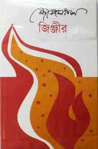 Read more about the article Jjinjir : kazi Nazrul Islam ( কাজী নজরুল ইসলাম : জিঞ্জির )