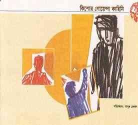 Read more about the article Sunar Murti : TIN GOYENDA ( তিন গোয়েন্দা : সোনার মূর্তি )