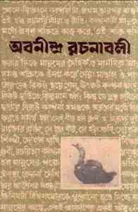 Read more about the article Abonindranath Rochanaboli -1 : Abanindranath Tagore ( অবনীন্দ্রনাথ ঠাকুর : অবনীন্দ্র রচনাবলী পর্ব ১ )