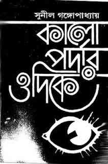 Kalo Pordar Odike by Sunil Gangopadhyay Bangla pdf, bengali pdf ,bangla pdf, bangla bhuter golpo, Bangla PDF, Free ebooks download, bengali book pdf, bangla pdf book, bangla pdf book collection ,masud rana pdf, tin goyenda pdf , porokiya golpo, Sunil Gangopadhyay books pdf download
