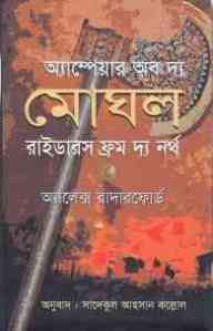 Read more about the article Empire of the Moghul 2 : Bangla Onobad E-Book ( বাংলা অনুবাদ ই বুক : এম্পায়ার অফ দ্য মোঘল ২ )