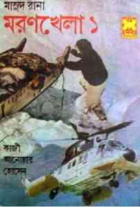 Read more about the article Moronkhela Part-1 : MASUD RANA ( মাসুদ রানা : মরণ খেলা পর্ব ১ )