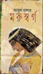 Read more about the article Moru Sorgo : Abul Bashar ( আবুল বাশার : মরু স্বর্গ )